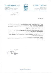 """המלצה של פרופסור אליאב שוחטמן, דיקן מכללת שערי משפט ע""""ר"""
