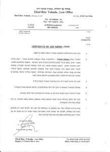 המלצה של עורך דין אהוד בן יהודה
