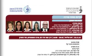 lecture-israelbar(1)